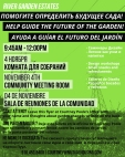 gardenmeetingflyer_nov4